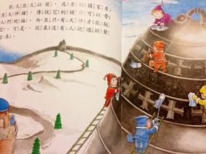 children's books in chinese