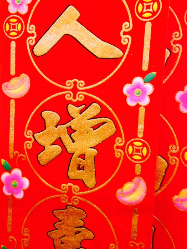 Red paper banners with calligraphy are hung and both sides of the front door, as a symbol of good luck and prosperity.